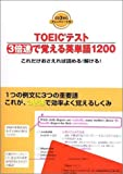 TOEICテスト3倍速で覚える英単語1200―これだけおされば読める!解ける!