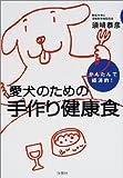 かんたんで経済的!愛犬のための手作り健康食