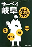 サーベイ岐阜―まるごとクチコミの780件