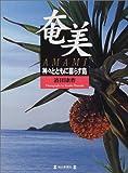 奄美―神々とともに暮らす島