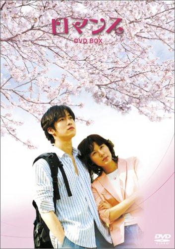 ロマンス スペシャル DVD-BOX