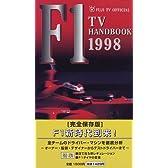 フジテレビオフィシャル F1 TV HANDBOOK〈1998〉