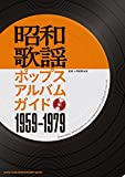 昭和歌謡ポップスアルバムガイド 1959-1979