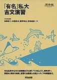 「有名」私大古文演習 (河合塾シリーズ)
