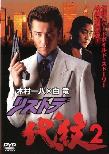 リストラ代紋 2  [DVD]