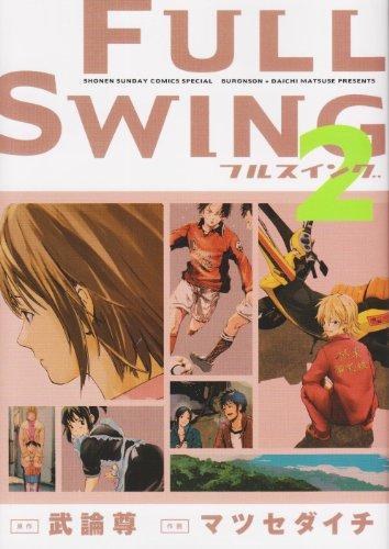FULL SWING 2 (ゲッサン少年サンデーコミックススペシャル)