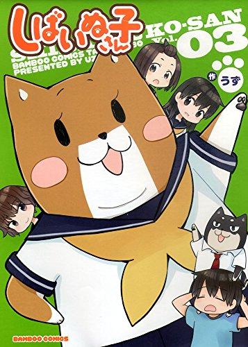 しばいぬ子さん 03 (バンブー・コミックス)