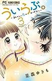 ういらぶ。ー初々しい恋のおはなしー 3 (フラワーコミックス)