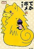 でかポメ 新装版 3 (バンブーコミックス )