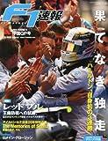 F1 (エフワン) 速報 2014年 5/15号 [雑誌]