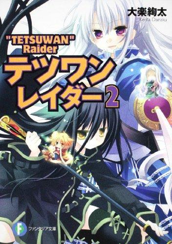 テツワンレイダー 2 (富士見ファンタジア文庫)
