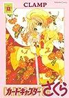 カードキャプターさくら(12): 12 (Kodansha comics)