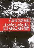 吉宗と宗春 (文春文庫)