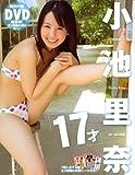 小池里奈写真集「17才」