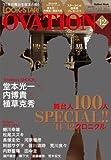 LOOKatSTAR!OVATION 12: 舞台人100人スペシャル (学研ムック)