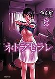 ネトラセラレ(2) (バンブーコミックス COLORFULセレクト)