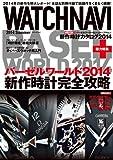 WATCH NAVI 7月号2014Summer Lite版 [雑誌]