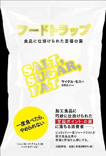 『フードトラップ 食品に仕掛けられた至福の罠』-装丁家の自腹ワンコイン広告