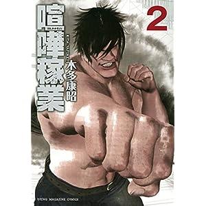 喧嘩稼業(2) (ヤンマガKCスペシャル)
