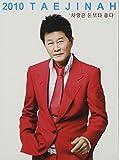 Tae Jin Ah - 2010(韓国盤)を試聴する