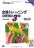 合格トレーニング 日商簿記3級Ver.6.0 (よくわかる簿記シリーズ)