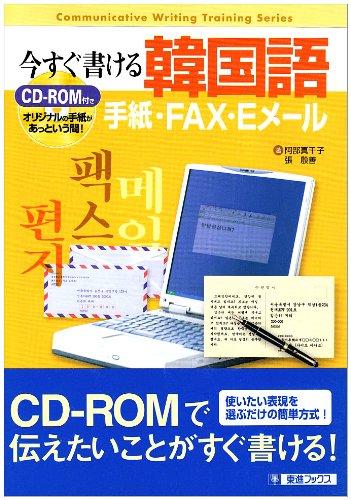 今すぐ書ける韓国語―手紙・FAX・Eメール (東進ブックス)