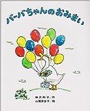 バーバちゃんのおみまい (創作こども文庫( 6))