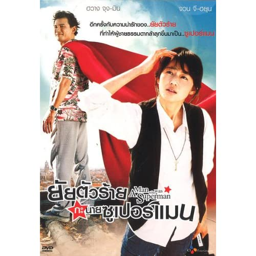A Man Who Was Superman (2008) Korean Drama [Eng Subs] Jun