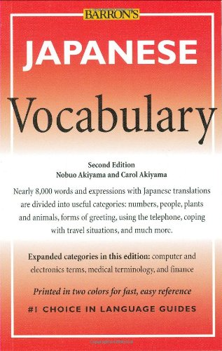 japanese vocabularies