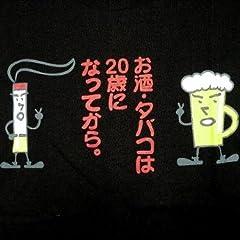 デザイン おもしろ Tシャツ お酒 タバコは20歳になってから。 Mサイズ ブラック AG-154M