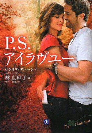 P.S.アイラヴユー (小学館文庫 ア 5-1)