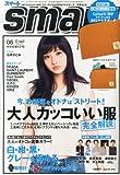 smart (スマート) 2014年 06月号 [雑誌]