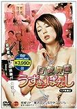 白衣発情 うずきっぱなし ヘア無修正 [DVD]
