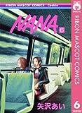 NANA―ナナ― 6 (りぼんマスコットコミックスDIGITAL)
