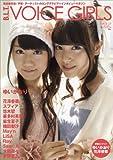B.L.T. VOICE GIRLS Vol.12 (TOKYO NEWS MOOK 320号)