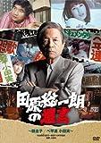 田原総一朗の遺言 ~藤圭子/ベ平連 小田実~ [DVD]