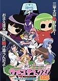 ケメコデラックス ! DS ~ヨメとメカと男と女~ (限定版)