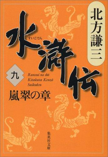 水滸伝 9 嵐翠の章