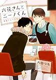 コミックス / 内田つち のシリーズ情報を見る