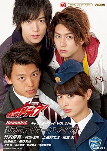 仮面ライダードライブ キャラクターブック VOL.ONE ~RemodeL~ (TOKYO NEWS MOOK 484号)