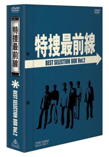 特捜最前線 BEST SELECTION BOX Vol.2【初回生産限定】 [DVD]
