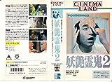 妖艶霊鬼2 [VHS]