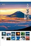 日本の心・富士山~大山行男作品集~(2012年版カレンダー)TD-634 [カレンダー] / トーダン (刊)