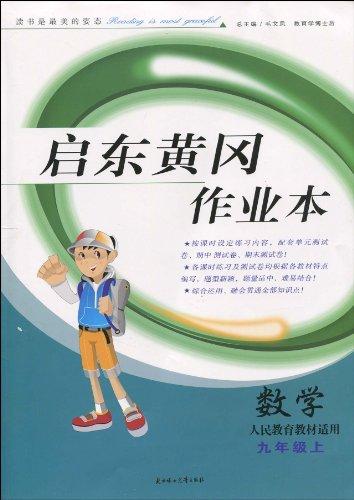 启东黄冈作业本 数学9年级上 人民教育教材适用