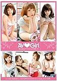 AV●Girl [DVD]