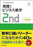 実践!ビジネス数学 2級(日経BP Next ICT選書)