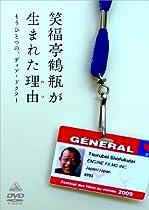 """笑福亭鶴瓶が生まれた理由(わけ) """"もうひとつの、ディア・ドクター"""" [DVD]"""