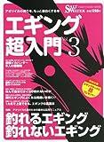エギング超入門 Vol.3—アオリイカの釣りを、もっと面白くする本 (CHIKYU-MARU MOOK SALT WATER)
