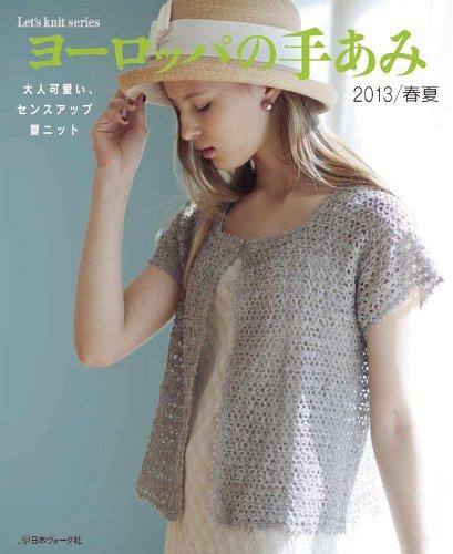 ヨーロッパの手あみ 2013春夏 (Let's knit series)