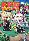 RPG W(・∀・)RLD8 ‐ろーぷれ・わーるど‐ (富士見ファンタジア文庫)